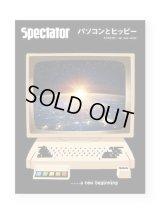 Spectator スペクテイター 48号 特集:パソコンとヒッピー