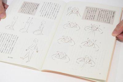 画像4: 体操をつくる / 川崎智子・鶴崎いづみ