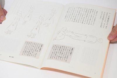 画像3: 体操をつくる / 川崎智子・鶴崎いづみ