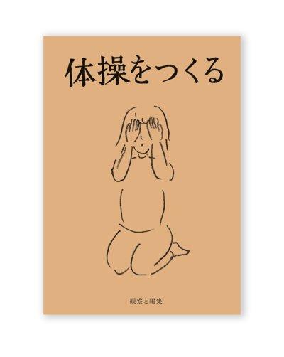画像1: 体操をつくる / 川崎智子・鶴崎いづみ