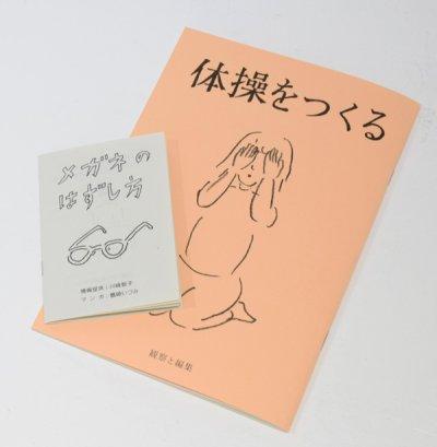 画像2: 体操をつくる / 川崎智子・鶴崎いづみ
