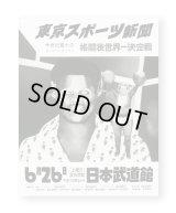 WORKS COPYRIGHT / Tomoo Gokita 五木田智央