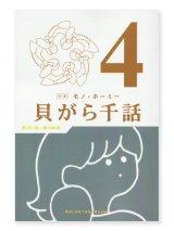 貝がら千話 4 / モノ・ホーミー