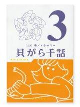 貝がら千話 3 / モノ・ホーミー