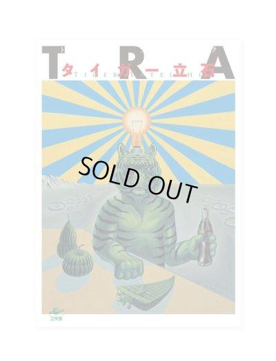画像1: TRA (トラ) / タイガー立石
