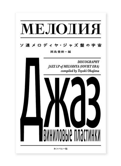 画像1: ソ連メロディヤ・ジャズ盤の宇宙  / 岡島豊樹 編纂