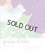 grain-d'aile グランデール / ポール・エリュアール&オードリー・フォンドゥカヴ
