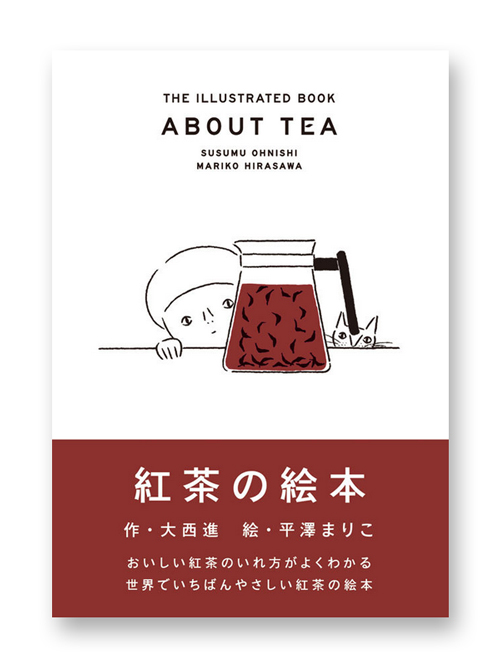 紅茶の絵本 / 作・大西進 絵・平...